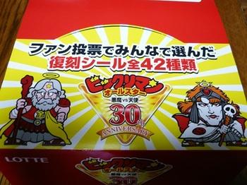 ビックリマン30周年 (4).JPG