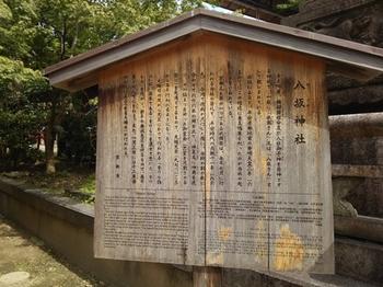 八坂神社 (6).JPG